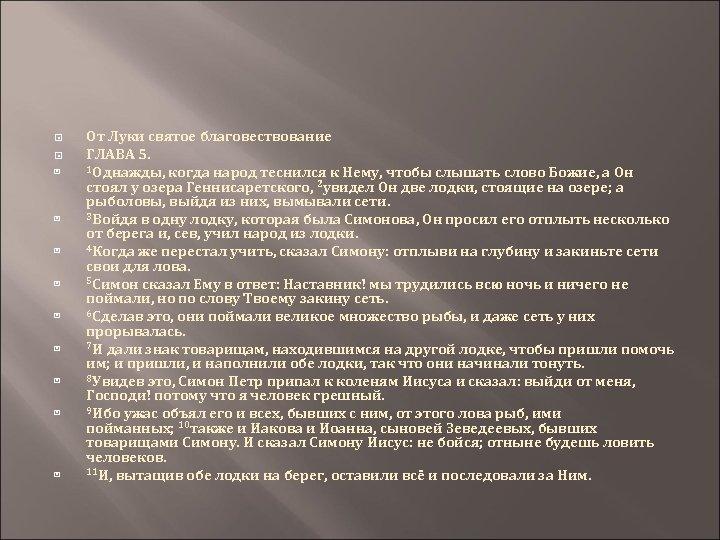 От Луки святое благовествование ГЛАВА 5. 1 Однажды, когда народ теснился к Нему,