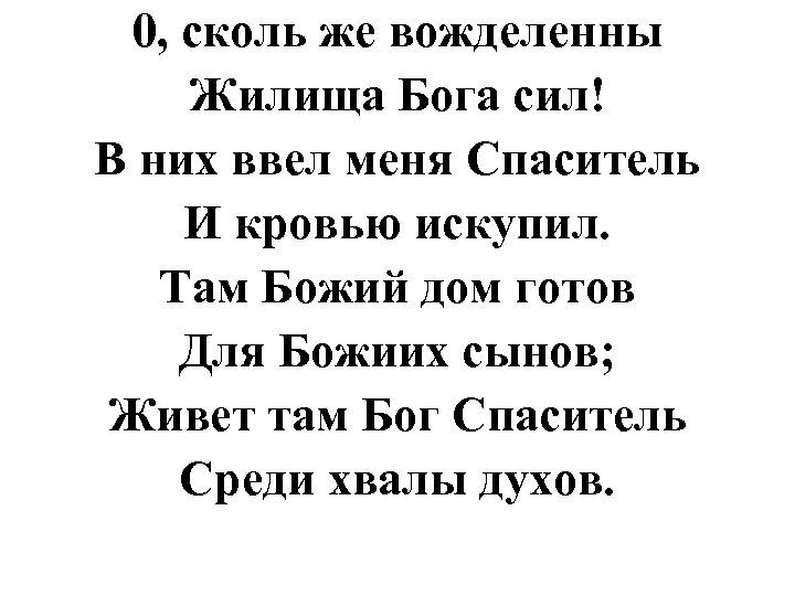 0, сколь же вожделенны Жилища Бога сил! В них ввел меня Спаситель И кровью