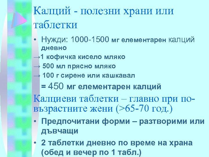 Калций - полезни храни или таблетки • Нужди: 1000 -1500 мг елементарен калций дневно
