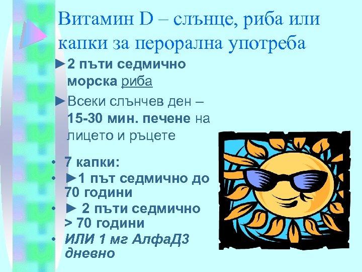 Витамин D – слънце, риба или капки за перорална употреба ► 2 пъти седмично