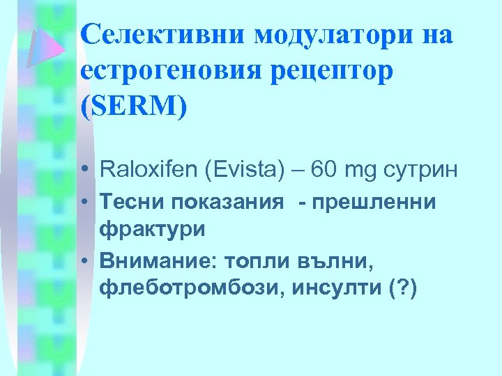 Селективни модулатори на естрогеновия рецептор (SERM) • Raloxifen (Evista) – 60 mg сутрин •