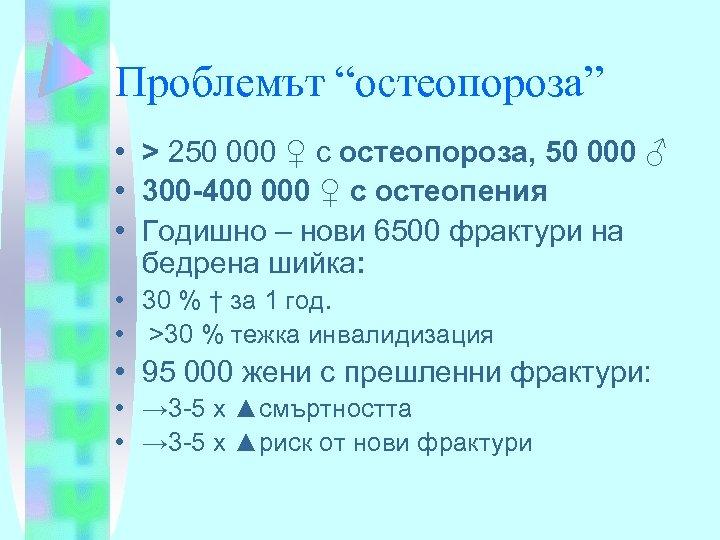 """Проблемът """"остеопороза"""" • > 250 000 ♀ с остеопороза, 50 000 ♂ • 300"""