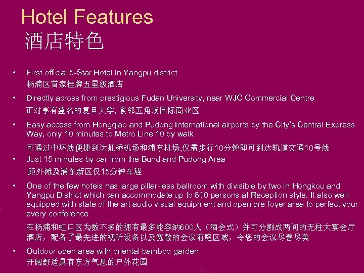 Hotel Features 酒店特色 • First official 5 -Star Hotel in Yangpu district 杨浦区首家挂牌五星级酒店 •