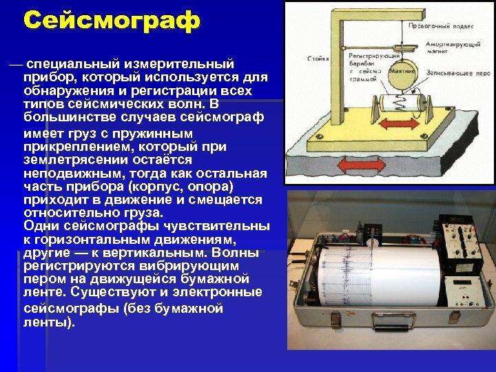 Сейсмограф — специальный измерительный прибор, который используется для обнаружения и регистрации всех типов сейсмических