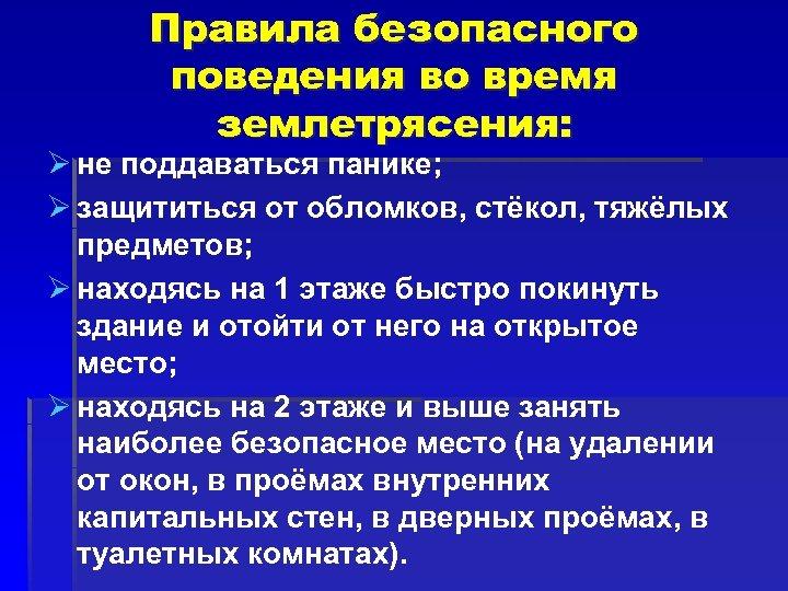 Правила безопасного поведения во время землетрясения: Ø не поддаваться панике; Ø защититься от обломков,