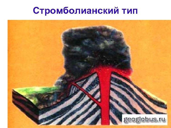 Стромболианский тип