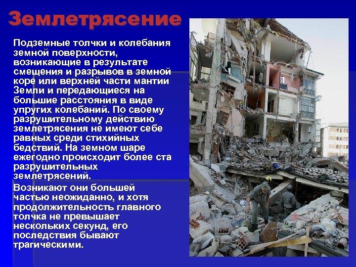 Землетрясение Подземные толчки и колебания земной поверхности, возникающие в результате смещения и разрывов в