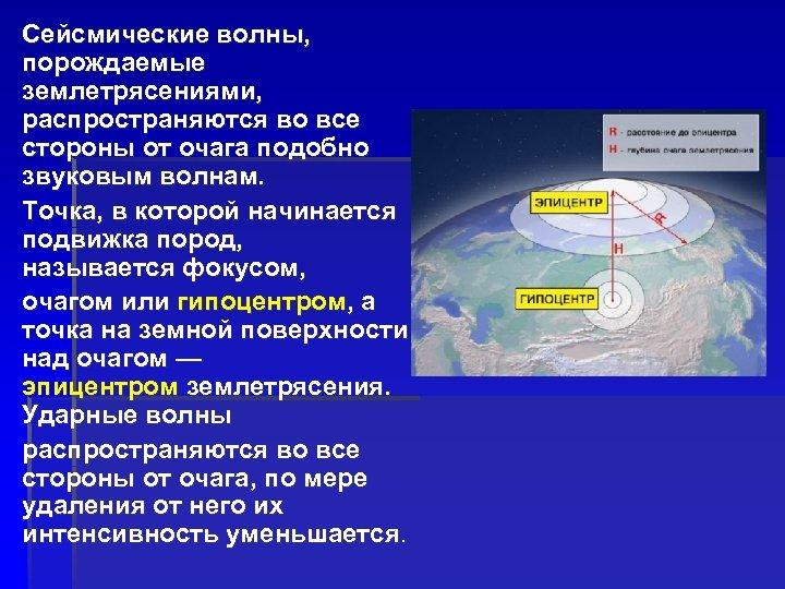 Сейсмические волны, порождаемые землетрясениями, распространяются во все стороны от очага подобно звуковым волнам. Точка,