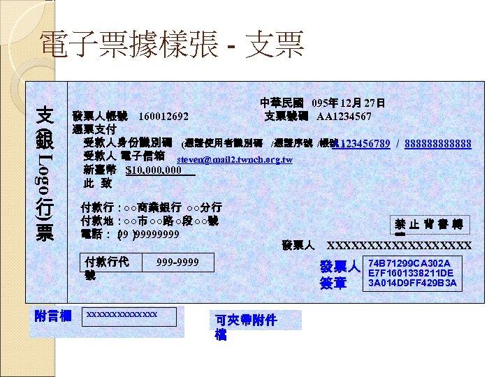 電子票據樣張 - 支票 ( Logo ) 支 銀 中華民國 095年 12月 27日 發票人帳號 160012692