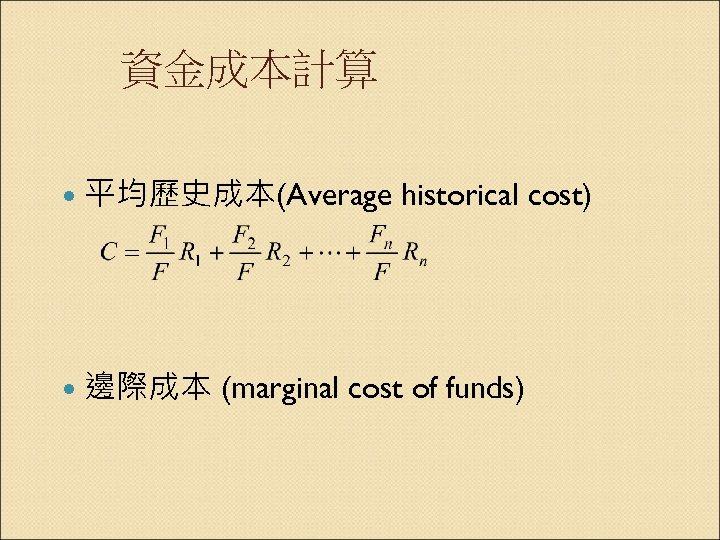 資金成本計算 平均歷史成本(Average 邊際成本 historical cost) (marginal cost of funds)