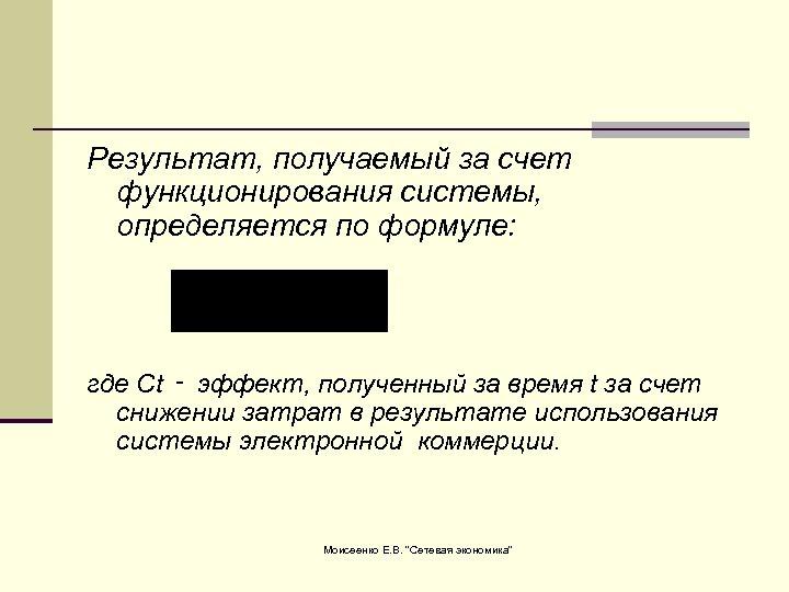 Результат, получаемый за счет функционирования системы, определяется по формуле: где Сt ‑ эффект, полученный