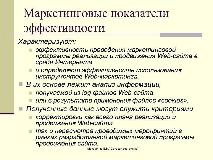 Маркетинговые показатели эффективности Характеризуют: n n эффективность проведения маркетинговой программы реализации и продвижения Web-сайта