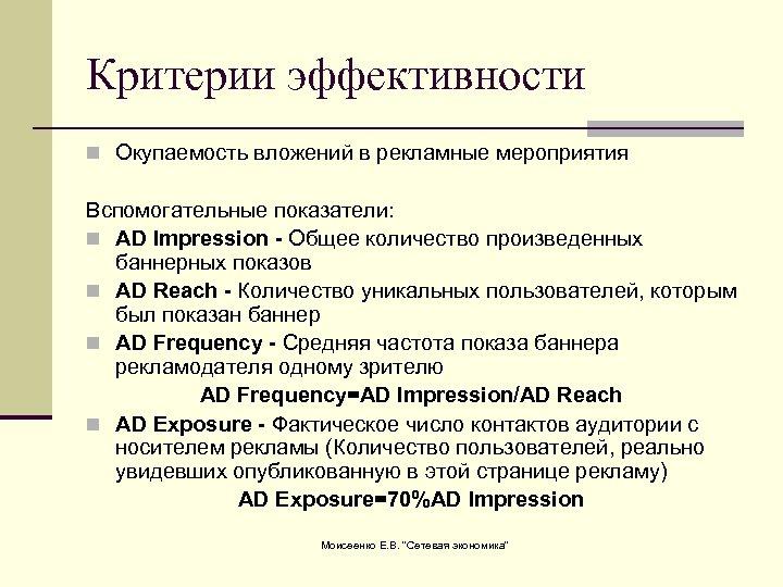 Критерии эффективности n Окупаемость вложений в рекламные мероприятия Вспомогательные показатели: n AD Impression -