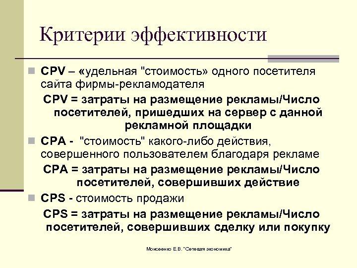 Критерии эффективности n CPV – «удельная