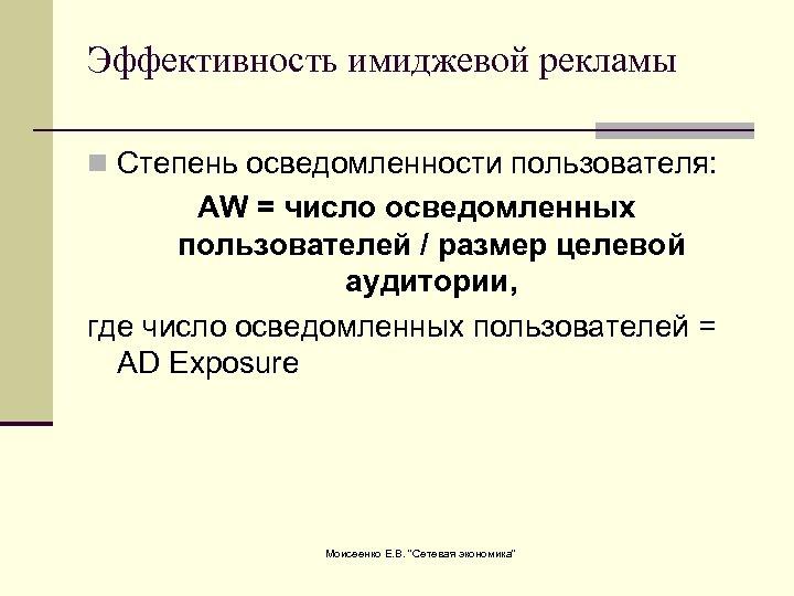 Эффективность имиджевой рекламы n Степень осведомленности пользователя: AW = число осведомленных пользователей / размер
