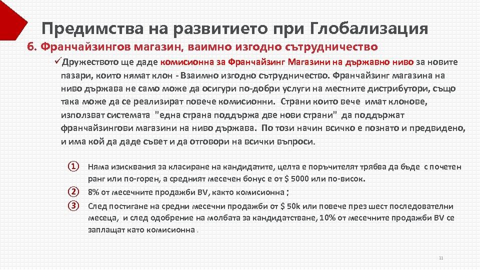 Предимства на развитието при Глобализация 6. Франчайзингов магазин, ваимно изгодно сътрудничество üДружеството ще даде