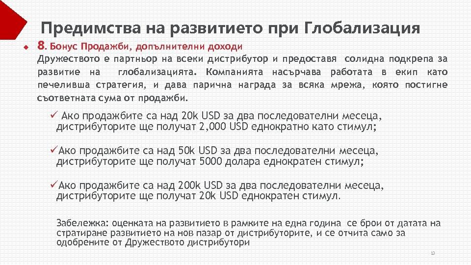 Предимства на развитието при Глобализация u 8. Бонус Продажби, допълнителни доходи Дружеството е партньор