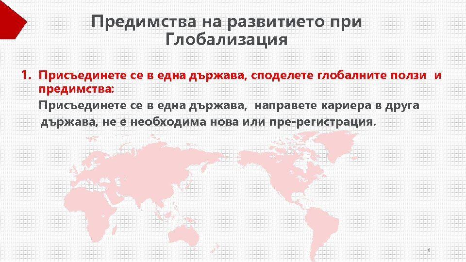 Предимства на развитието при Глобализация 1. Присъединете се в една държава, споделете глобалните ползи