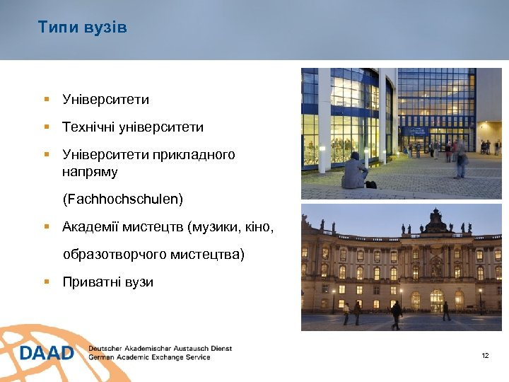 Типи вузів § Університети § Технічні університети § Університети прикладного напряму (Fachhochschulen) § Академії