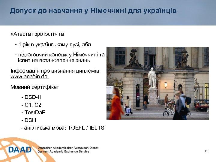 Допуск до навчання у Німеччині для українців «Атестат зрілості» та - 1 рік в