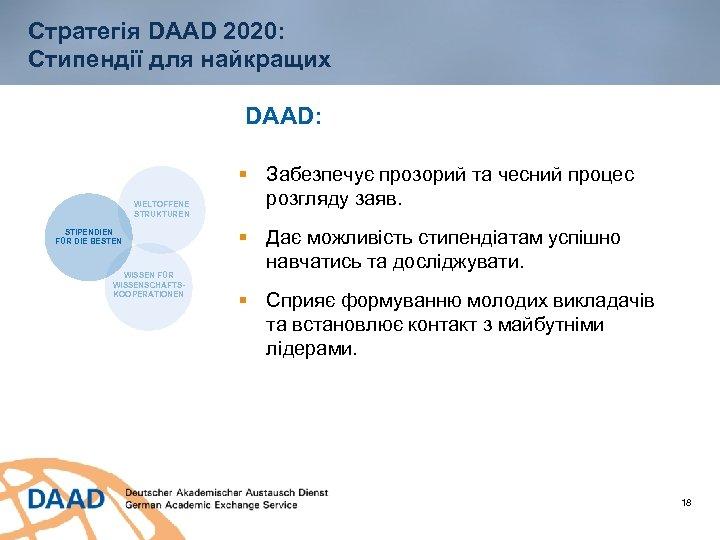 Стратегія DAAD 2020: Стипендії для найкращих DAAD: WELTOFFENE STRUKTUREN STIPENDIEN FÜR DIE BESTEN WISSEN