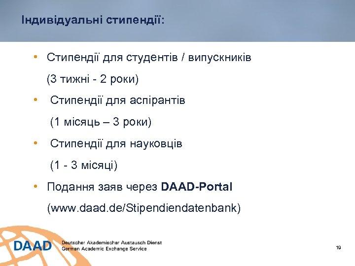 Індивідуальні стипендії: • Стипендії для студентів / випускників (3 тижні - 2 роки) •
