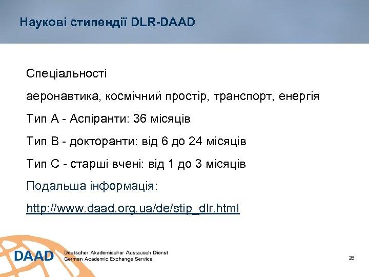 Наукові стипендії DLR-DAAD Спеціальності аеронавтика, космічний простір, транспорт, енергія Тип A - Аспіранти: 36