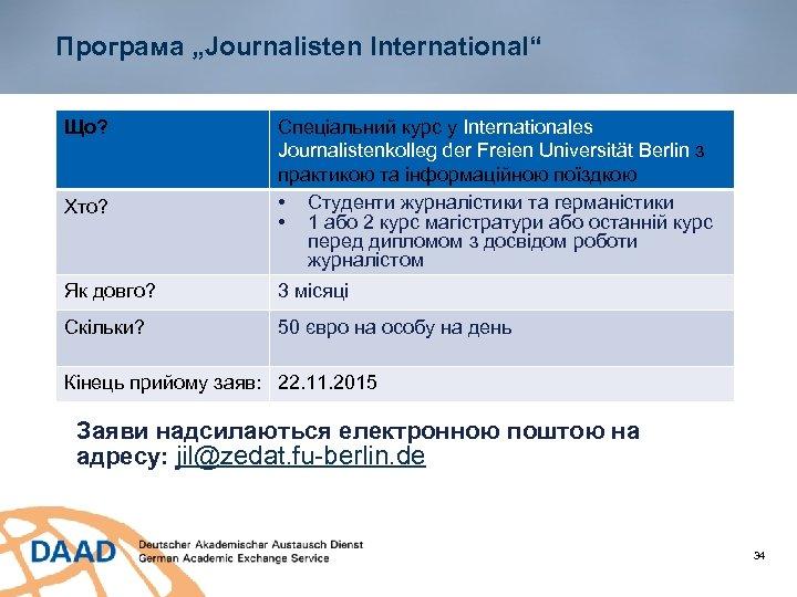 """Програма """"Journalisten International"""" Що? Хто? Спеціальний курс у Internationales Journalistenkolleg der Freien Universität Berlin"""