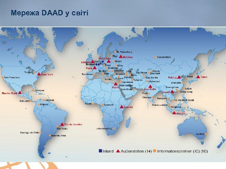 Мережа DAAD у світі 4