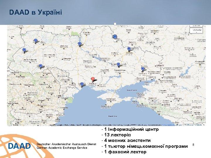 DAAD в Україні . . - 1 Інформаційний центр - 13 лекторів - 4