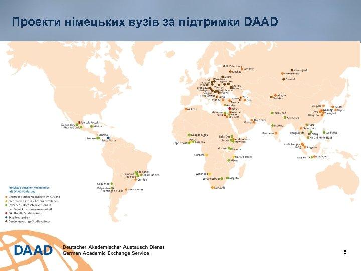 Проекти німецьких вузів за підтримки DAAD 6