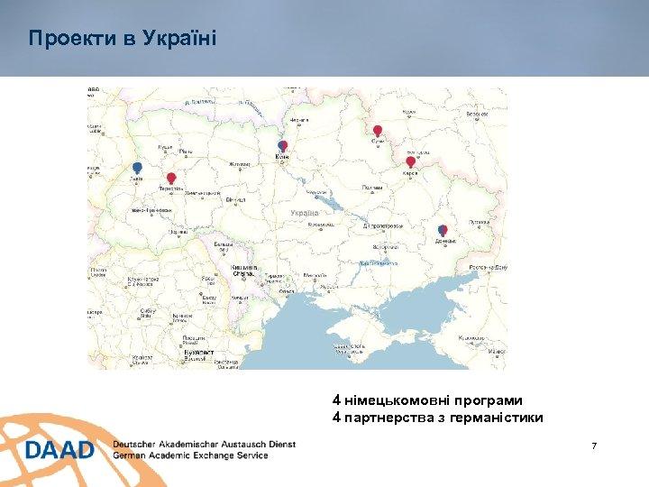 Проекти в Україні 4 німецькомовні програми 4 партнерства з германістики 7