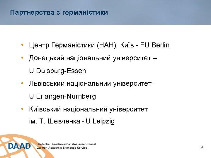 Партнерства з германістики • Центр Германістики (НАН), Київ - FU Berlin • Донецький національний