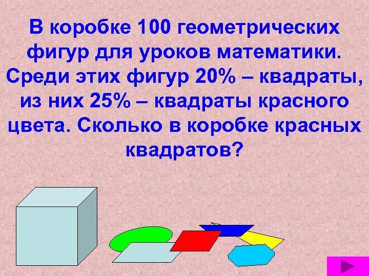 В коробке 100 геометрических фигур для уроков математики. Среди этих фигур 20% – квадраты,