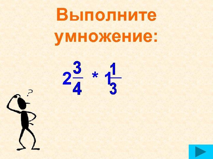 Выполните умножение: 2 *1
