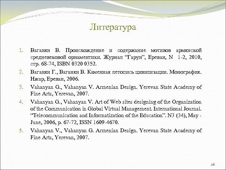Литература 1. 2. 3. 4. 5. Ваганян В. Происхождение и содержание мотивов армянской средневековой