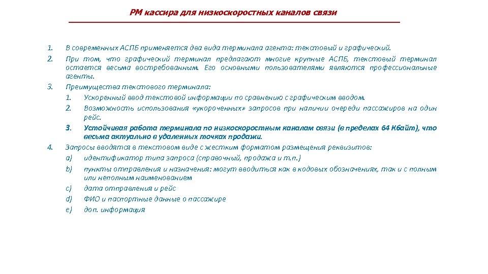 РМ кассира для низкоскоростных каналов связи 1. 2. 3. 4. В современных АСПБ применяется