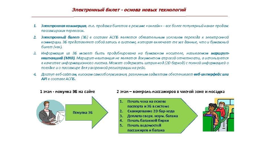 Электронный билет - основа новых технологий 1. Электронная коммерция, т. е. продажа билетов в