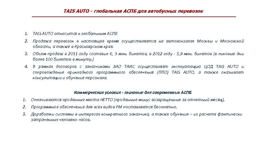 TAIS AUTO - глобальная АСПБ для автобусных перевозок 1. TAIS AUTO относится к глобальным