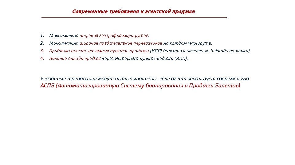 Современные требования к агентской продаже 1. Максимально широкая география маршрутов. 2. Максимально широкое представление