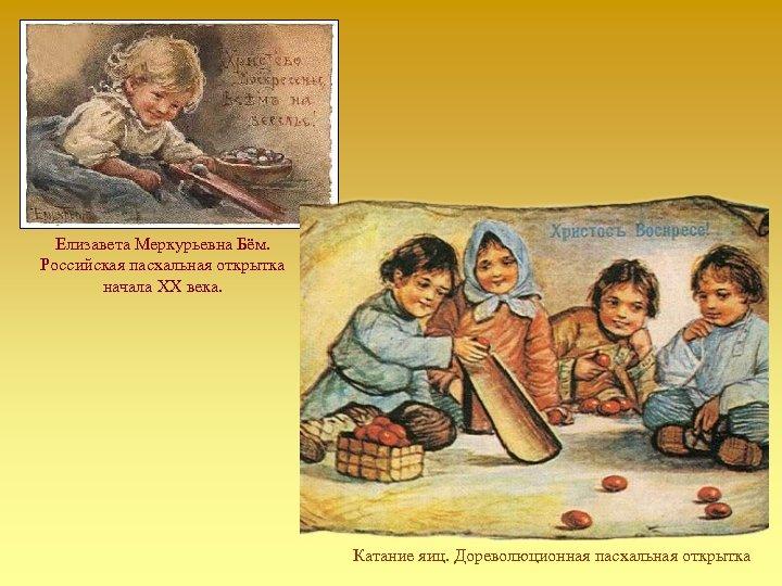 Елизавета Меркурьевна Бём. Российская пасхальная открытка начала ХХ века. Катание яиц. Дореволюционная пасхальная открытка