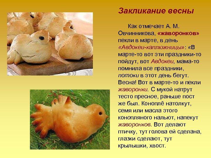 Закликание весны Как отмечает А. М. Овчинникова, «жаворонков» пекли в марте, в день «Авдокеи-каплюжницы»