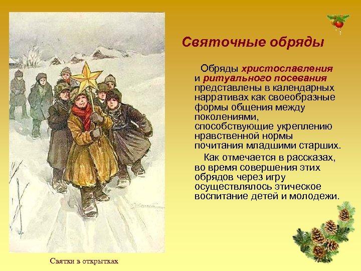 Святочные обряды Обряды христославления и ритуального посевания представлены в календарных нарративах как своеобразные