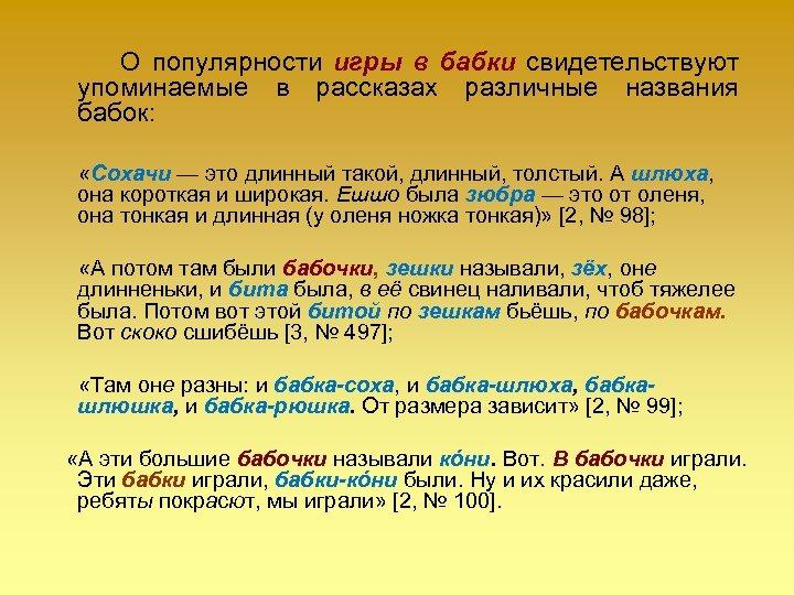 О популярности игры в бабки свидетельствуют упоминаемые в рассказах различные названия бабок: «Сохачи