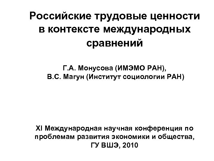Российские трудовые ценности в контексте международных сравнений Г. А. Монусова (ИМЭМО РАН), В. С.