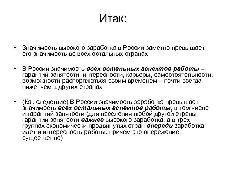 Итак: • Значимость высокого заработка в России заметно превышает его значимость во всех остальных