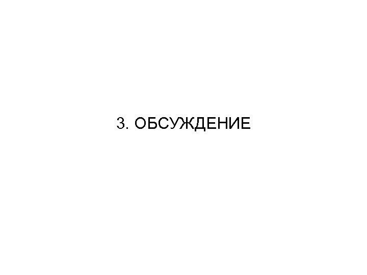 3. ОБСУЖДЕНИЕ