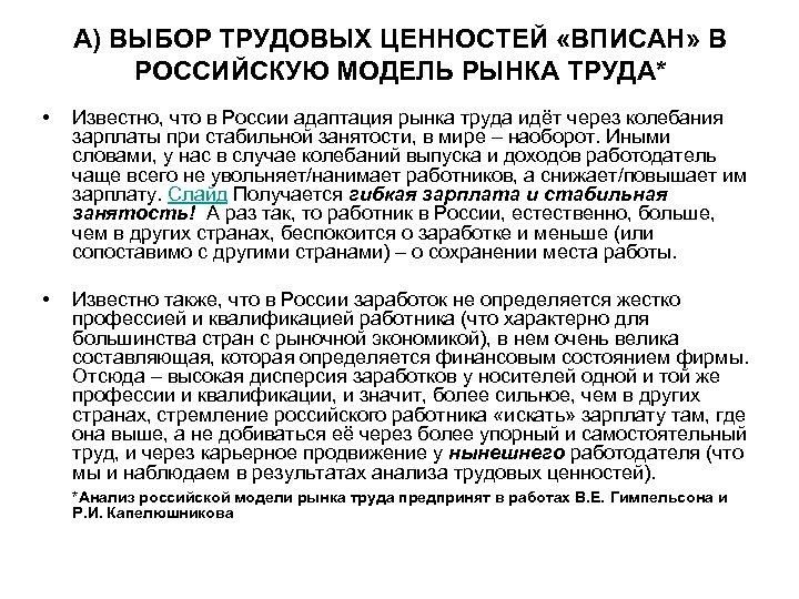 А) ВЫБОР ТРУДОВЫХ ЦЕННОСТЕЙ «ВПИСАН» В РОССИЙСКУЮ МОДЕЛЬ РЫНКА ТРУДА* • Известно, что в
