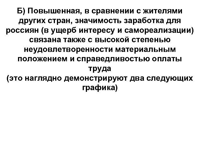 Б) Повышенная, в сравнении с жителями других стран, значимость заработка для россиян (в ущерб