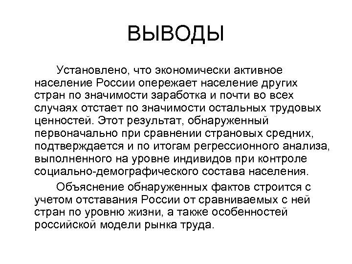 ВЫВОДЫ Установлено, что экономически активное население России опережает население других стран по значимости заработка